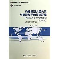 构建新型大国关系与塑造和平的周边环境:中国周边安全形势评估(2014)