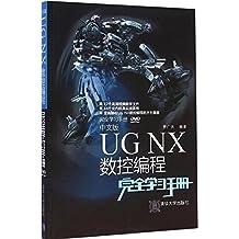 中文版UG NX 数控编程完全学习手册