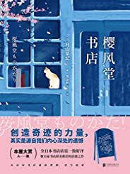 櫻風堂書店【本屋大賞提名,全日本書店店員一致好評,數百家書店聯名推薦的治愈之作】