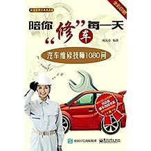 陪你修车每一天:汽车维修技师1080问 (刘总监解车热线书系)