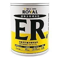 环氧罗巴鲁ER冷镀锌涂料2.5kg/环氧富锌涂料/冷喷锌/防锈防腐涂料
