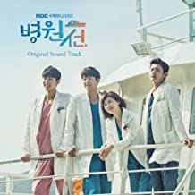 Hospital Ship OST 2017 Korean MBC TV Show Drama Ha Jiwon,Kang Minhyuk O.S.T