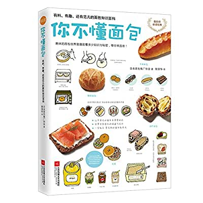 你不懂面包:有料、有趣、还有范儿的面包百科知识.pdf