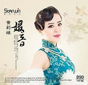 黄莉媛:媛音(民歌篇)(CD)