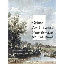 Crime and Punishment 罪与罚(II)英文版 (English Edition)