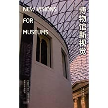 博物馆新视觉--博物馆管理丛书