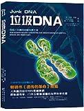 垃圾DNA