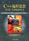 C++编程思想(第2卷)(实用编程技术)