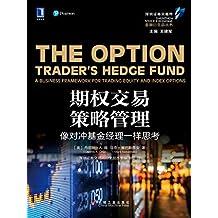 期权交易策略管理:像对冲基金经理一样思考 (深圳证券交易所金融衍生品丛书)