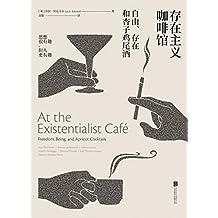 存在主义咖啡馆——自由、存在和杏子鸡尾酒 (未读·思想家)