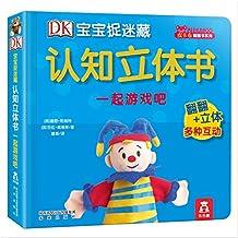 DK宝宝捉迷藏认知立体书:一起做游戏吧