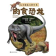 儿童恐龙百科全书——肉食恐龙