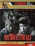 黎明的河边(DVD 简装版)