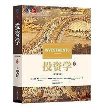 华章教材经典译丛:投资学(原书第10版)