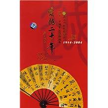 越剧  爱乐二十周年  4CD