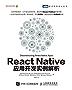 React Native应用开发实例解析 (图灵程序设计丛书)