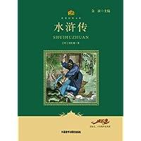 水浒传(教育部语文新课标必读丛书)(小书房世界经典文库)