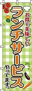 Nobori 午餐 ランチサービス