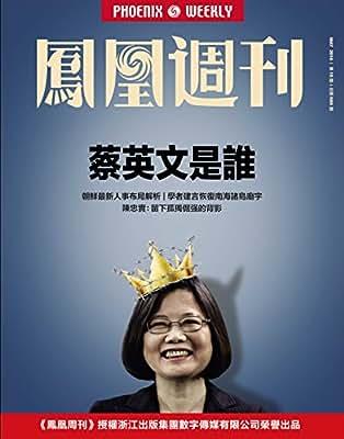 香港凤凰周刊2016年第15期 蔡英文是谁?.pdf