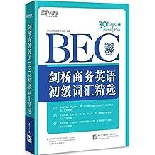 新东方:剑桥商务英语(BEC)初级词汇精选