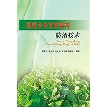蔬菜生长发育异常防治技术