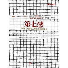 第七感 (湛庐文化科学教养书系)