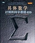 具体数学:计算机科学基础(第2版)(囊括斯坦福大学相关课程的经典著作  当今顶级数学家和计算机科学家合著,教你如何把一个实际问题一步步演化为数学模型,再通过计算机解决它!)(图灵图书)