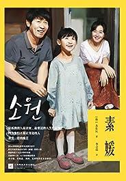 素媛(第34屆韓國電影青龍獎最佳影片、著名導演李浚益執導的《素媛》原著小說)