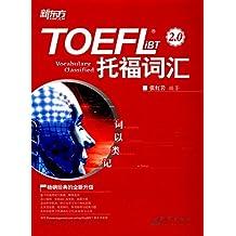 新东方·词以类记:TOEFL iBT托福词汇