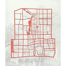 北京城市记忆系列之北平市全图