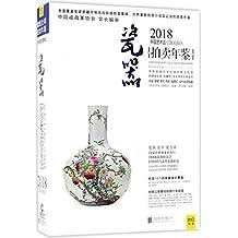 2018中国艺术品拍卖年鉴: 瓷器