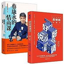 蔡康永的情商课+好好说话2(套装共2册)马东,蔡康永2018书籍 情商书籍