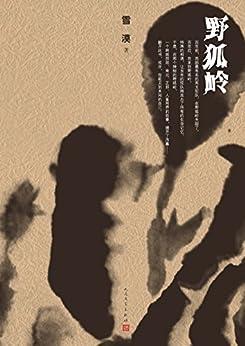 """""""野狐岭(一部挑战阅读智力的好看小说,茅盾文学奖入围作家雪漠最新长篇,回归大漠之作)"""",作者:[雪漠著]"""