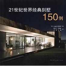 21世纪世界经典别墅150例