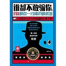 谁都不敢骗你:FBI教你一分钟识破谎言 (悦读时光·第二辑)