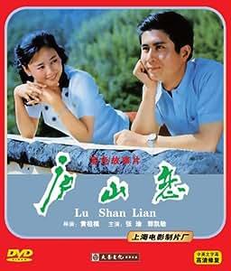 庐山恋(DVD)