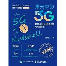 果壳中的5G:新网络时代的技术内涵与商业思维【一本书了解5G对整个社会的颠覆性影响!湖畔大学、通信行业一线专家执笔的5G最新力作!剖析技术发展与商业形态间的内在逻辑!】