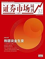抱團資金生變 證券市場紅周刊2020年32期(職業投資人之選)