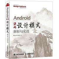 Android源码设计模式解析与实战