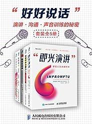 好好說話:演講、溝通、聲音訓練的秘密(套裝全5冊)