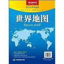 超全开系列地图·世界地图(1:26000000)