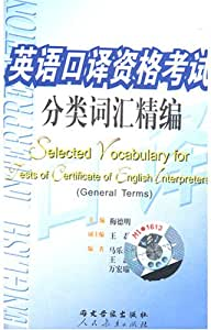 英语口译资格考试分类词汇精编(1磁带)