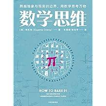 数学思维(数学与我们的日常生活息息相关。每个人都可以读懂的数学科普。多国媒体推荐。)