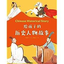 给孩子的历史人物故事(民国流传至今的童书经典;读圣贤故事,养浩然正气)