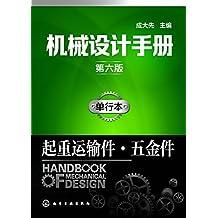 机械设计手册:单行本.起重运输件·五金件(第六版)