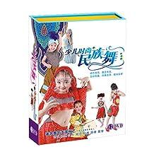 少儿时尚民族舞12DVD 真人舞蹈交谊舞 ZY