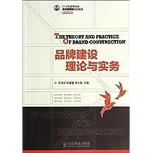 21世纪高等学校经济管理类规划教材·高校系列:品牌建设理论与实务