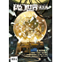 《科幻世界·译文版》2017年第三期