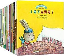 宝宝情绪管理图画书:第2辑(精选版)(套装共18册)