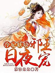 冷妃妖娆:邪王,日夜宠(三观正实力强的励志女主,带你见证一段跨越千年的时空爱恋!)